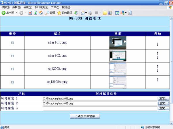圖檔管理列表